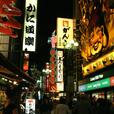 Osaka_n2